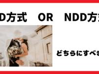DD方式とNDD方式